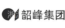 湖南韶峰水泥有限公司